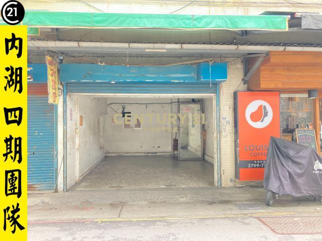 租屋、房屋出租、租房子都找21世紀不動產–西湖285巷優質店面-台北市內湖區內湖路一段