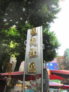買屋、賣屋、房屋買賣都找21世紀不動產– 中華國光設計店面(B122)–台北市萬華區中華路二段