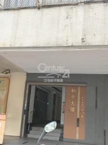 買屋、賣屋、房屋買賣都找21世紀不動產– 大安和平華廈(A116)–台北市大安區和平東路一段