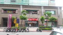 買屋、賣屋、房屋買賣都找21世紀不動產– 金元泰店面–台北市中山區樂群三路