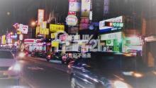 買屋、賣屋、房屋買賣都找21世紀不動產– 大業路-(麥味登)金店舖–桃園市桃園區大業路一段