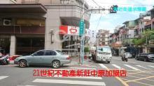 買屋、賣屋、房屋買賣都找21世紀不動產– 捷運三角窗金店-C37–新北市新莊區天祥街