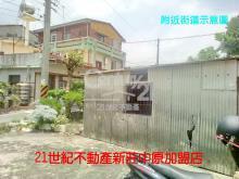 買屋、賣屋、房屋買賣都找21世紀不動產– 後壁方正建地-L47–台南市後壁區新嘉段