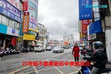 買屋、賣屋、房屋買賣都找21世紀不動產– 中港路1+2店面-C8–新北市新莊區中港路