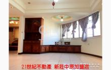 買屋、賣屋、房屋買賣都找21世紀不動產– 思賢國小華廈-B65–新北市新莊區自由街