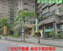 買屋、賣屋、房屋買賣都找21世紀不動產– 東京大兩房-B8–新北市新莊區新泰路