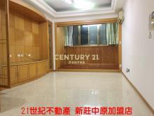 買屋、賣屋、房屋買賣都找21世紀不動產– 捷運東京漂亮三房-B55–新北市新莊區新泰路