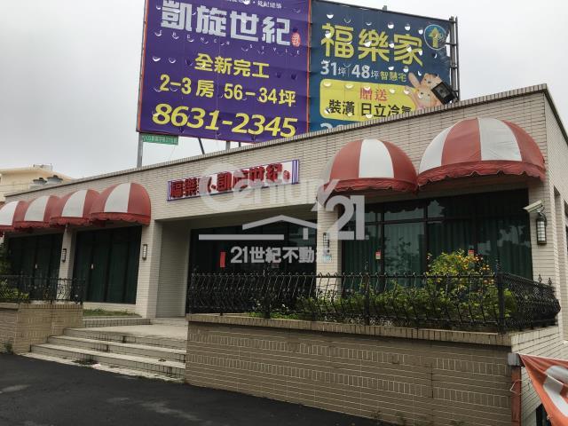 新市鎮商圈店面土地