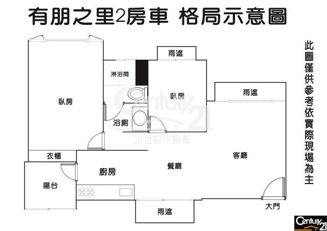 房屋買賣-新北市林口區買屋、賣屋專家-專售有朋之里2房車,來電洽詢:(02)2603-8899