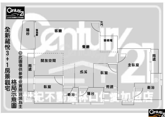 房屋買賣-新北市林口區買屋、賣屋專家-專售全新藏悅3+1房景觀宅,來電洽詢:(02)2603-8899