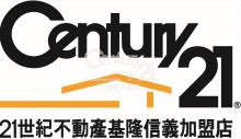 買屋、賣屋、房屋買賣都找21世紀不動產– 信二路投資屋–基隆市信義區信二路