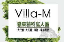 買屋、賣屋、房屋買賣都找21世紀不動產– Vila-M景觀電梯豪墅–台中市南屯區中台路