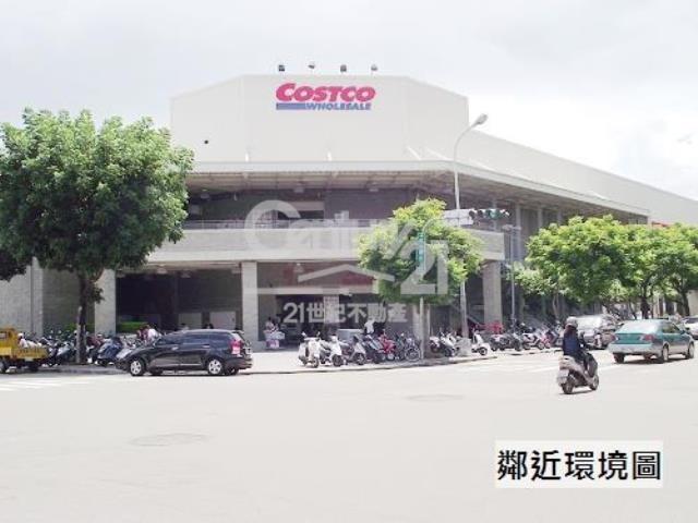 COSTCO旁住一角地