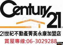 買屋、賣屋、房屋買賣都找21世紀不動產– 鄰南工超值傳統透天–台南市永康區鄰南工超值傳統透天